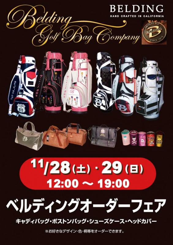 2015-11-Beldingイベント-s