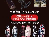 2015-11-Belding-TPMills-イベント-s
