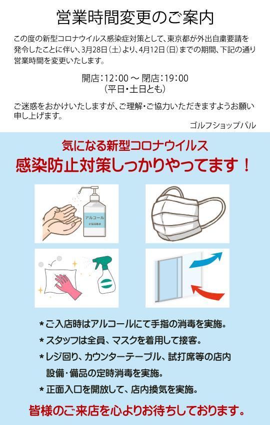 コロナ感染防止対策WEB_renew