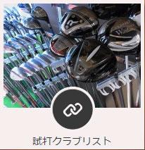 club_icon